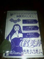 SeireiSekiFilm