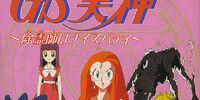 Ghost Sweeper Mikami: Joreishi ha Nice Body