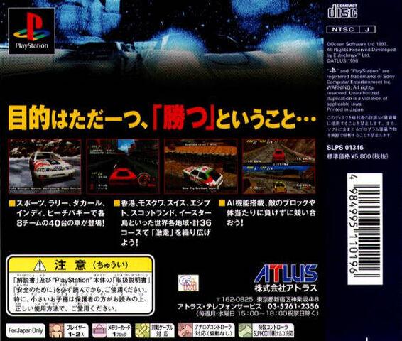 File:Gekisou Grand Racing Back Cover.jpg
