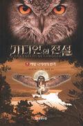 The Shattering Korean Cover