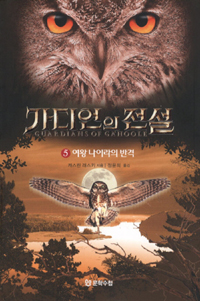 File:The Shattering Korean Cover.jpg