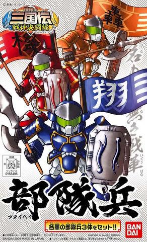 File:BB Senshi 324.jpg