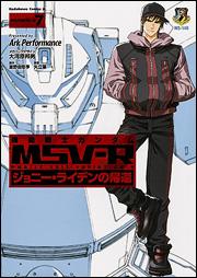 File:MSV-R The Return of Johnny Ridden Vol.7.jpg