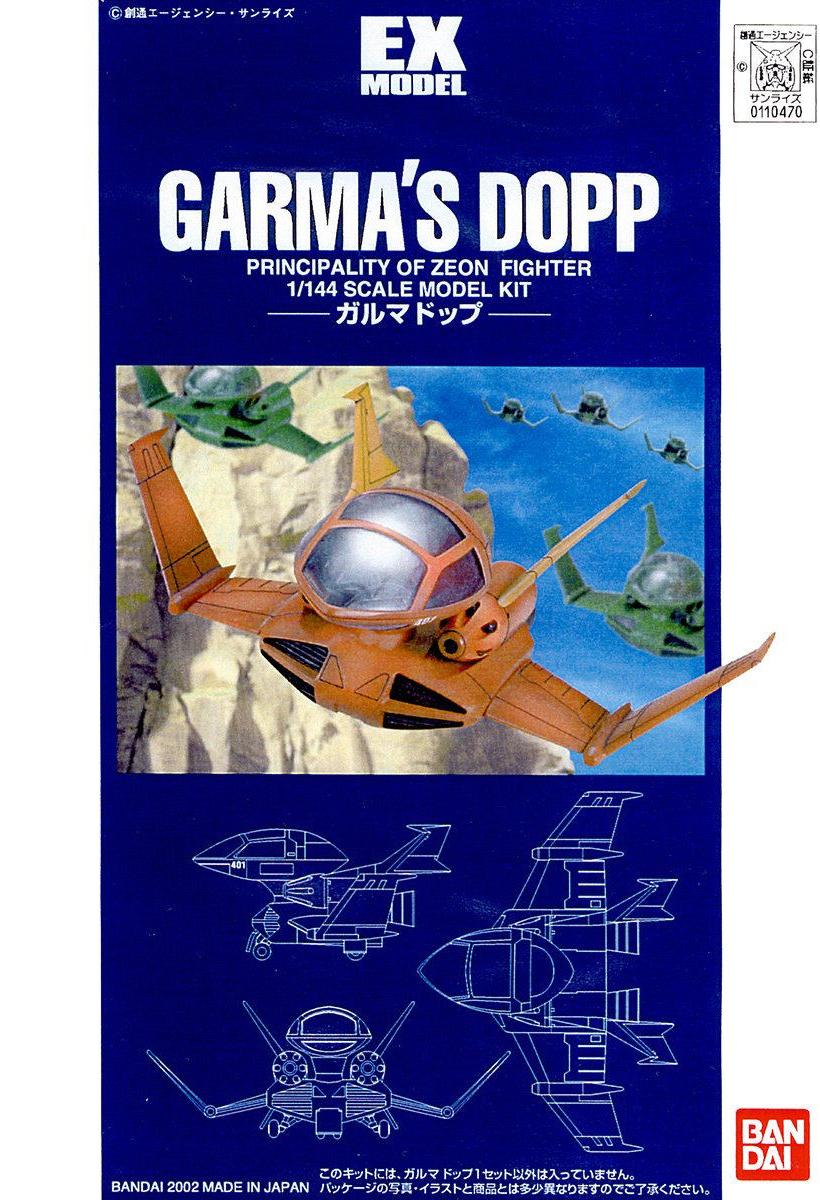 File:EX-Dopp-Garma.jpg