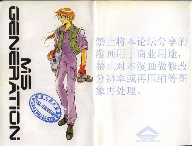 File:Mobile Suit Gundam MS Generation002.jpg