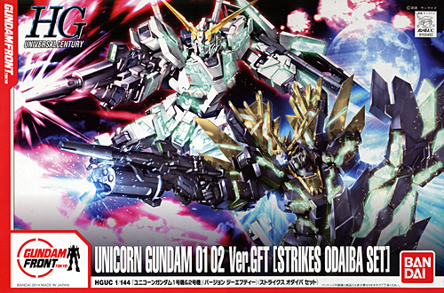 File:Unicorn-Odaiba-GFT.jpg