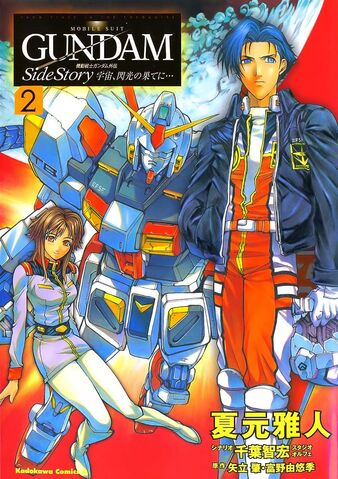File:Gundam Space, to the End of a Flash Vol.2.jpg