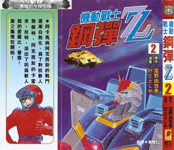 File:Mobile Suit Gundam ZZ Manga KC Vol.2.jpg