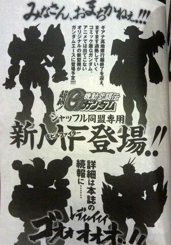 File:New Mobile Suits G Gundam Comic.jpg