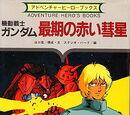 Mobile Suit Gundam Last Red Comet