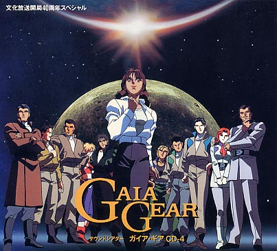 File:Gaia-gear-cd4.jpg