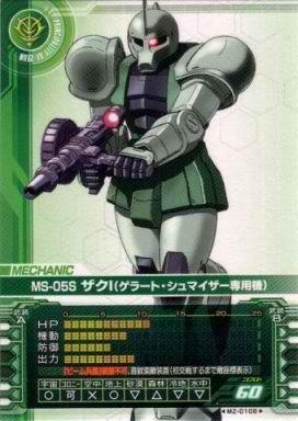 File:Ms-05s-zaku-commander-card.jpg