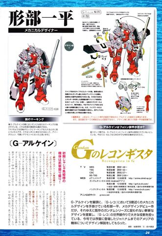 File:G-RECO 07.jpg