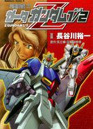 MS Zeta Gundam Half - Vol1 Cover