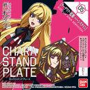 CharaStandPlate-KudeliaAinaBernstein