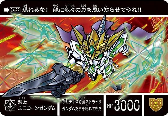 File:Knight Unicorn (Suda Doaka Knight Saga EX).jpg