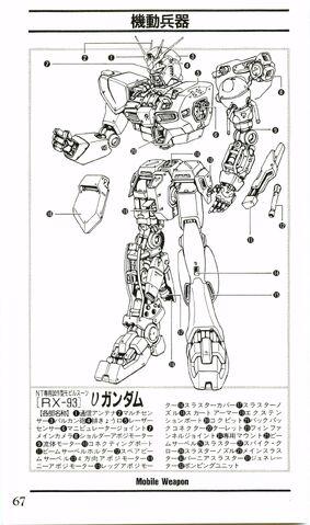 File:Mobile Weapon 8.jpg