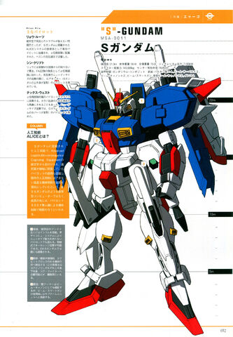 File:Sgundam-profile.jpg