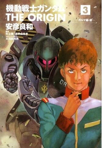 File:Mobile-suit-gundam-the-origin-3.jpg