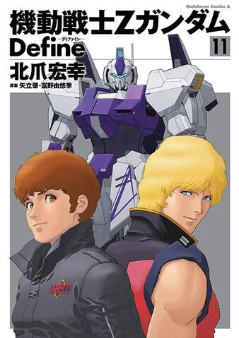 File:Mobile Suit Gundam Z Define Vol.11.jpg