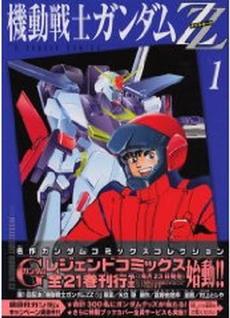 File:Mobile Suit Gundam ZZ Manga KCDX Vol.1.JPG