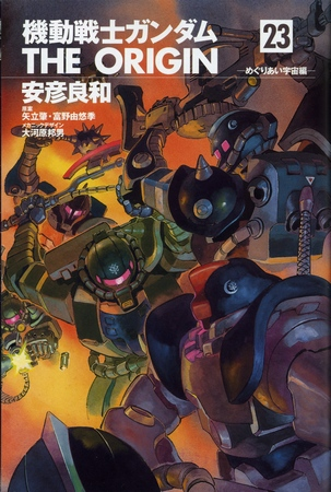 File:Mobile-suit-gundam-the-origin-23-2.JPG