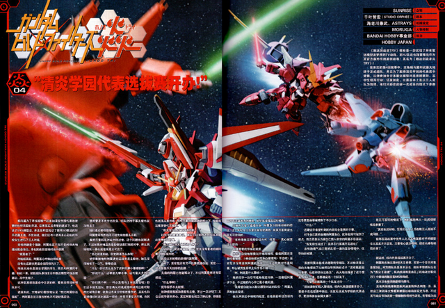 File:Gundam Build Fighters 04.png