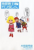 File:Gundam-san Vol.4.jpg