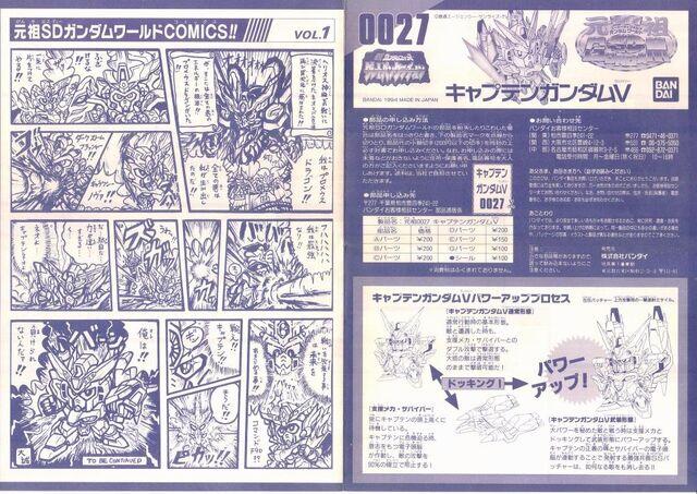 File:G-ARMS Captain Gundam V.jpg