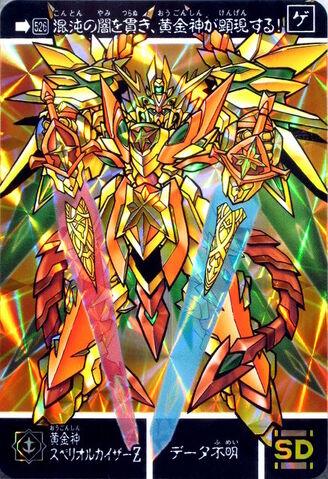 File:Superior Kaiser Z.jpg