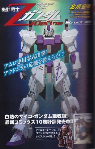File:Zero Shiki Amuro.jpg