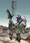 Mobile Suit Gundam IRON-BLOODED ORPHANS Poster