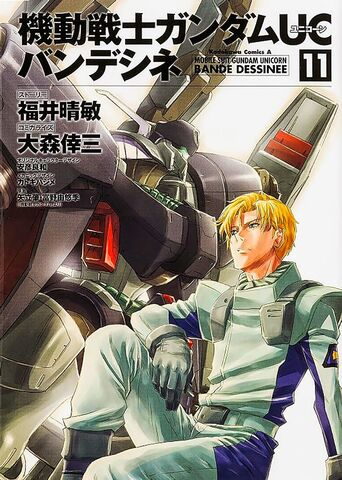 File:Mobile Suit gundam Unicorn Bande Dessine Vol. 11.jpg