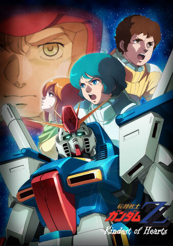 File:Mobile Suit Gundam ZZ The Kindest Of Hearts .jpg