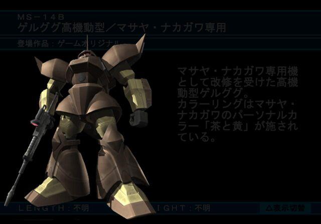 File:Ms-14b-masaya-nakagawa.jpg