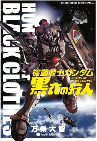 File:Mobile Suit Gundam Hunter of Black Clothes Vol.1.jpg