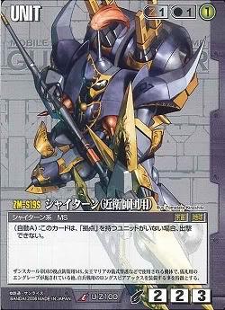 File:Shy-Tarn Local Guard Division Type Gundam War.jpg