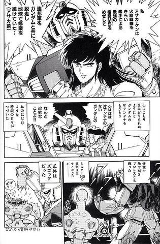 File:Gundam Baka Ichidai.jpg