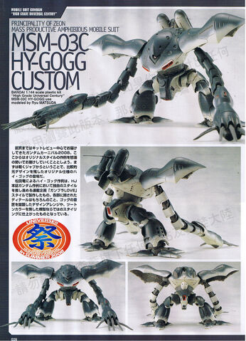 File:HY-GOGG CUSTOM.jpeg