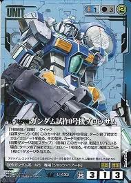 File:RX-78GP00 Gundam GP00.jpg