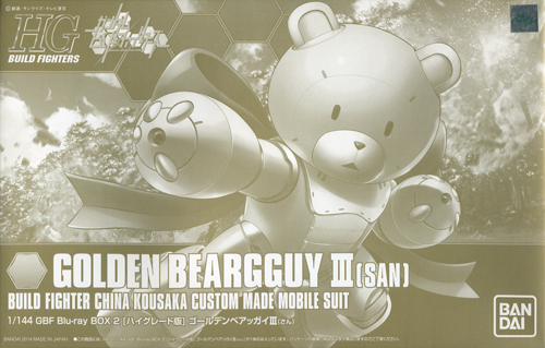 File:HG Golden Beargguy III.jpg