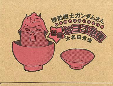 File:Mobile Suit Gundam-san Special.jpg