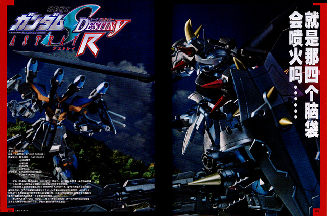 File:SEED Destiny Astray R 07.png