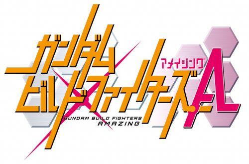 File:Gundam Build Fighters Amazing.jpg