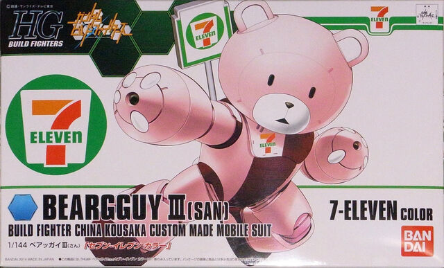 File:HG Beargguy III 7-Eleven Color.jpg