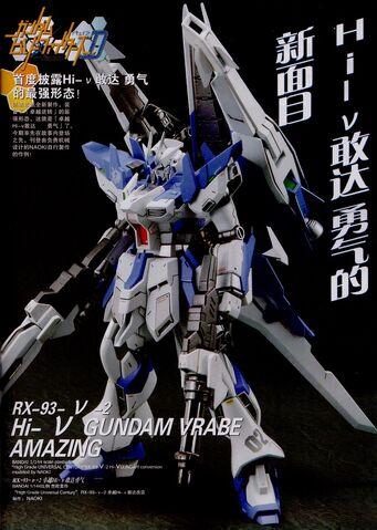 File:Hi-ν Gundam Vrabe Amazing.jpg