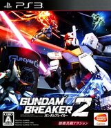 Gundam Breaker 2 PS3 Cover