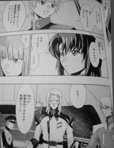 File:Gundam SEED Re ep1.png