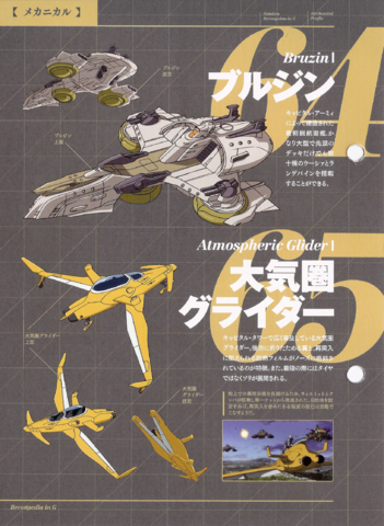 File:Atmospheric Glider.png
