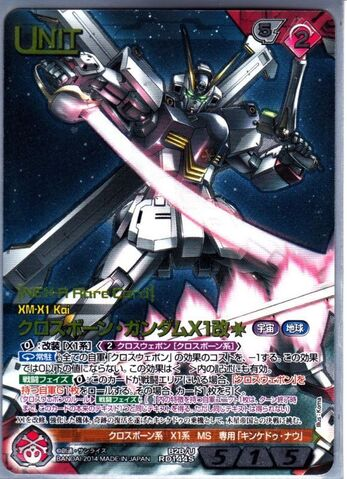 File:XM-X1 Kai 01.jpg